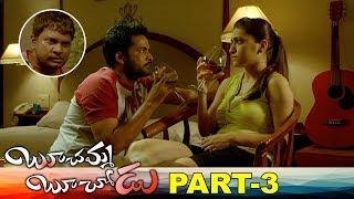 Boochamma Boochodu Full Movie Part 3 | Latest Telugu Movies | Sivaji | Kainaz Motivala