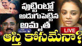 ఆస్తి కోసమే పుట్టింటికి! | Maruthi Rao Assets | Amrutha Meet Her Mother | High Coury Lawyer Sharadha
