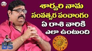 Astrologer Venu Swamy Ugadi Predictions Telugu | Panchangam 2020 | BS Talk Show | Rashi Phalalu 2020