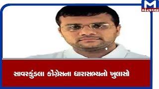 સાવરકુંડલાનાં Congressનાં ધારાસભ્ય Pratap Dudhat નો ખુલાસો