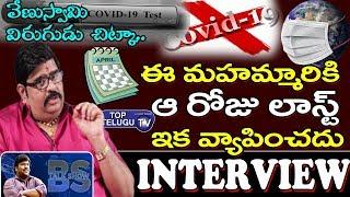Venu Swamy Astrologer Predictions On COVID-19 | BS Talk Show | Symptoms of COVID-19 | Top Telugu TV