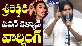 Pawan Kalyan STRONG Warns To Sri Reddy Comments | Janasena | Tollywood | AP Politics | Top Telugu TV