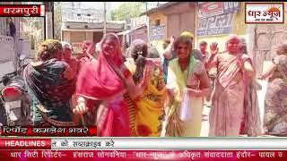 धार जिले के धरमपुरी में रंगपंचमी का पर्व बड़े धूम धाम से मनाया गया साथ ही भारत माता की आरती की गई