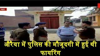 Auraiya | पुलिस की मौजूदगी में हुई थी फायरिंग, जमीनी विवाद में डबल मर्डर का मामला | JAN TV
