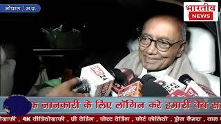 बीजेपी पहले बोल रहा थी कि इस्तीफा स्वीकार नही कर रहे है अब कर लिया तो सावल उठा रहे है- दिग्विजय सिंह