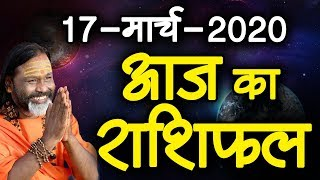 Gurumantra 17 March 2020 - Today Horoscope - Success Key - Paramhans Daati Maharaj