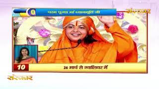 Bhakti Top 20 || 17 March 2020 || Dharm And Adhyatma News || Sanskar