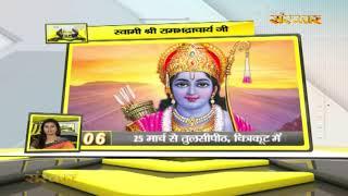 Bhakti Top 10 || 16 March 2020 || Dharm And Adhyatma News ||