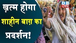 ख़त्म होगा शाहीन बाग़ का प्रदर्शन! | सीएम केजरीवाल का बड़ा फैसला | shaheen bagh latest news