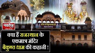 क्या हैं राजस्थान के एकमात्र मंदिर बैकुण्ठ धाम की कहानी ! | Baikunth Nath Mandir Jaipur