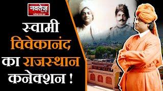 Swami Vivekananda Museum | विवेकानंद के जीवन से जुड़े राज | स्वामी विवेकानंद संग्रहालय खेतड़ी