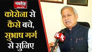 Corona News जयपुर में तीन कोरोना मरीजों की रिपोर्ट नेगेटिव | Rajasthan Health Minister Subhash Garg