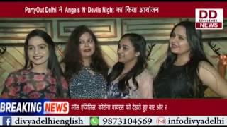 PartyOut Delhi ने Angels 'N' Devils Night का किया आयोजन|| Divya Delhi News