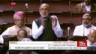 Shri K.J. Alphons on Matters Raised With The Permission Of The Chair in Rajya Sabha :16.03.2020