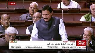 Special Mention | Shri Y. S. Chowdary in Rajya Sabha :16.03.2020