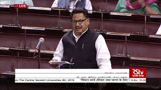 Budget Session 2020 | P. L. Punia's Remarks | The Central Sanskrit Universities Bill, 2019