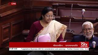 Budget Session 2020 | Chhaya Verma's Remarks | The Central Sanskrit Universities Bill, 2019