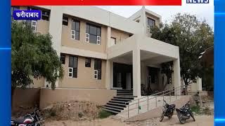 अस्पताल की बिल्डिंग के एक कमरे का गिरा लेंटर || ANV NEWS FARIDABAD - HARYANA