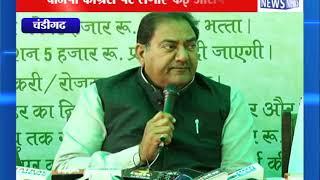 बीजेपी कांग्रेस पर लगाए कई आरोप || ANV NEWS CHANDIGARH