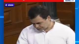 राहुल गांधी ने लोकसभा में केंद्र सरकार को घेरा || ANV NEWS NATIONAL