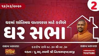 ????LIVE : Ghar Sabha 2 @ Tirthdham Sardhar Dt. - 16/03/2020