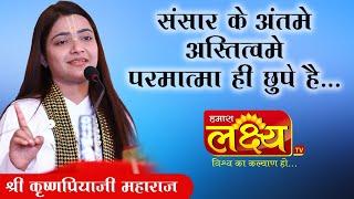 Kirshnapriyaji Maharaj || Sansar ke Aantme Astitvme Parmatma hi Chupe he
