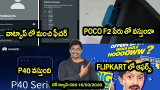 Tech News in telugu 590:Redmi note 9s,realme,vivo,flipkart big shopping days,poco f2,moto razar,m21,