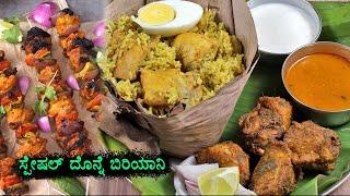 ದೊನ್ನೆ ಬಿರಿಯಾನಿ ಪಕ್ಕಾ ನಾಟಿ ಸ್ಟೈಲ್  | Famous Donne Biryani | Kannada Food Review | Top Kannada Tv