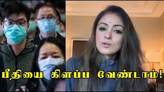 Corona Virus Outbreak - Don't panic! Video released by actress Simran
