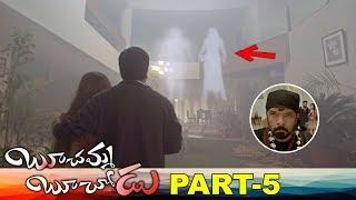 Boochamma Boochodu Full Movie Part 5 | Latest Telugu Movies | Sivaji | Kainaz Motivala
