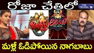 Jabardasth Roja Vs Nagababu Fight | Adirindi Show TRP Ratings & Jabardasth Comedy Show Ratings