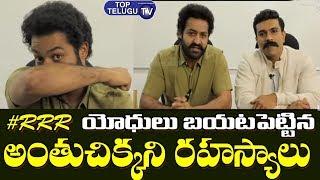 Ram Charan & Jr NTR Raise Awareness About Latest Issue | #RRR Movie | SS Rajamouli | Top Telugu TV