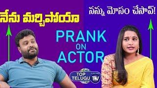 Fake Girl Friend Prank on Actor Azad | Telugu Pranks 2020 | Funny | Comedy | Entertainment