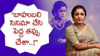 Actress Ramyakrisha Shocking Comments on Baahubali Sivagami Role | Top Telugu TV