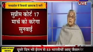 Khas Khabar | आखिर क्यों है Madhya Pradesh में सियासी उठापटक जारी ? | JAN TV