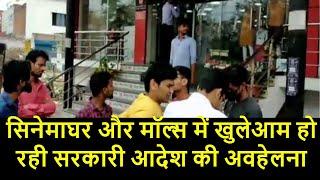Sitapur | Jan TV खबर का असर, सिनेमाघर और मॉल्स में खुलेआम हो रही सरकारी आदेश की अवहेलना पर कार्यवाई