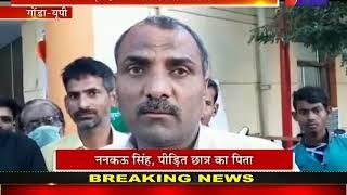 Gonda-UP | दिन दहाड़े बीच बाजार में हुई फायरिंग, दो छात्रों को लगी गोली | JAN TV