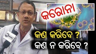 କରୋନା କୁ ରୋକିବା ପାଇଁ କେଉଁ କେଉଁ ସତର୍କତା ଅବଲମ୍ବନ କରିବେ? Dr. Manoj Sahu Exclusive