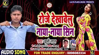 #Khuni_Lal का New लोकगीत (2020) रोजे देखावेलु नया - नया सीन - New Bhojpuri Song