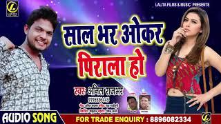 साल भर ओकर पिराला हो - Anil Rajbhar का New भोजपुरी Song - Bhojpuri Song New