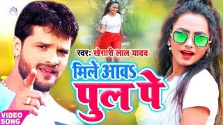 Full #Video Song || #Khesari Lal Yadav || मिले खातिर आवत रहलू  || Latest Bhojpuri Song 2020