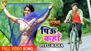Piu Kahan | NADAAN ISHQ BA | Khushboo Jain | Ashish Kumar, Preeti Kumari | Bhojpuri Movie Song 2020