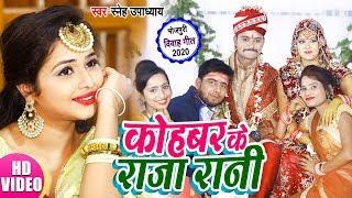 HD VIDEO - (विबाह गीत) कोहबर के राजा रानी - Sneh Upadhya - Kohbar Ke Raja Rani - Bhojpuri Vivah Geet