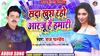 Raj Pandey का सबसे जबरदस्त सांग 2020 - सदा खुश रहो ये दुआ है हमारी -Sada Khus Raho Ye Dua Hai Humari
