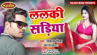 Bedardi के बाद Vikas Mishra का सबसे हिट Song - ललकी सड़िया   Lalaki Sadiya   Bhojpuri Live Song 2020