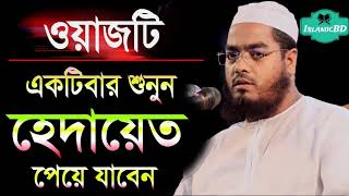 ওয়াজটি একবার শুনুন হেদায়াত পেয়ে যাবেন । Bangla Waz Mawlana Hafijur Rahman Siddiki | Islamic BD