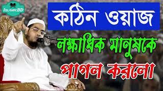 লক্ষাধিক মানুষকে পাগল করলো ওয়াজটি । Mawlana Hafijur Rahman Siddiki Bangla Waz mahfil । Islamic BD