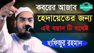 কবরের আজাব । হেদায়াতের জন্য এই বয়ানটি যথেষ্ট । হাফিজুর রহমান সিদ্দীকি । Bangla Waz Mahfil 2020