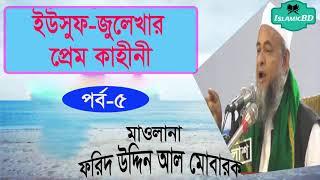 ইউসুফ জুলেখা প্রেম কাহিনী । পর্ব-৫। Mawlana Forid Uddin Al-Mubarok Bangla Waz Mahfil | Islamic BD