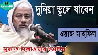 ওয়াজটি শুনুন দুনিয়া ভূলে যাবেন । মুফতি দিলাওয়ার হুসাইন । Mufty Delwar Hossain Bangla Waz Mahfil